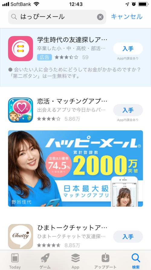 ハッピーメールのアプリダウンロード