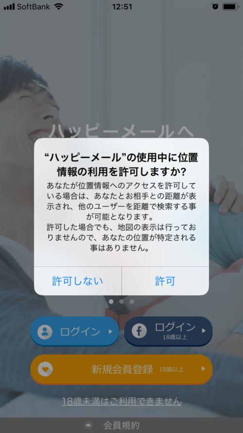 ハッピーメールアプリの位置情報