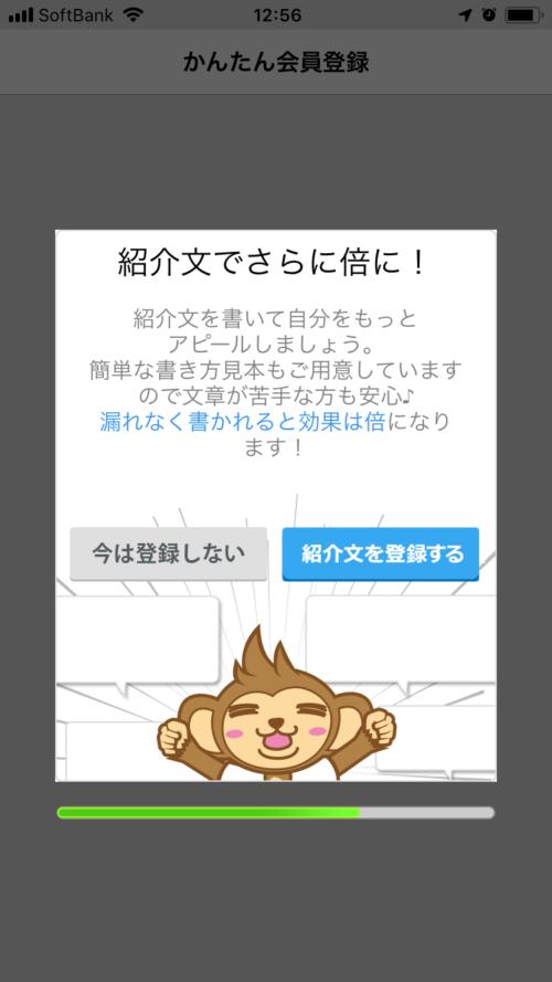 ハッピーメールアプリのプロフィール登録