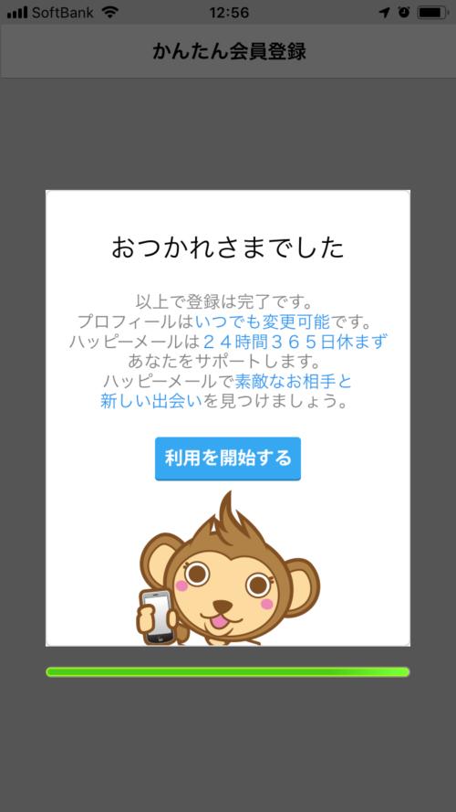 ハッピーメールアプリ登録完了