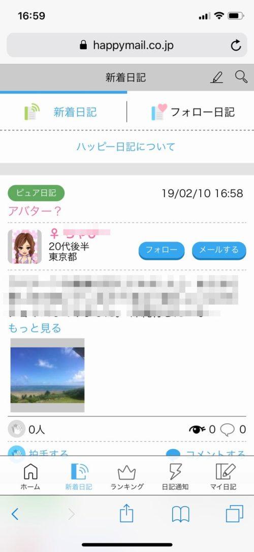 ハッピーメール日記