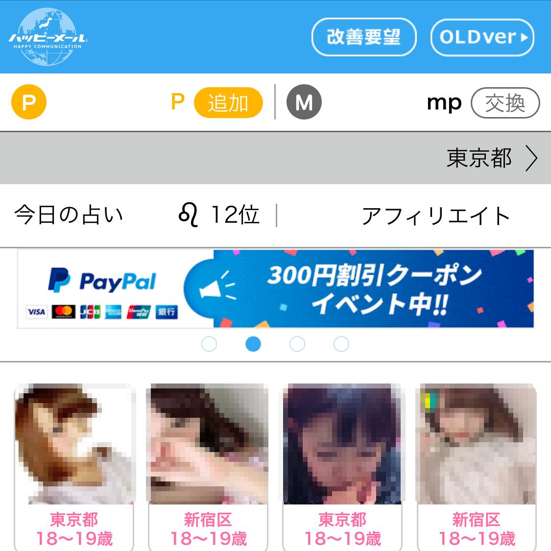 ハッピーメール公式サイト