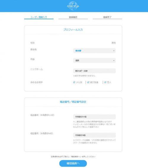 ハッピーメールのパソコンWeb版の新規登録