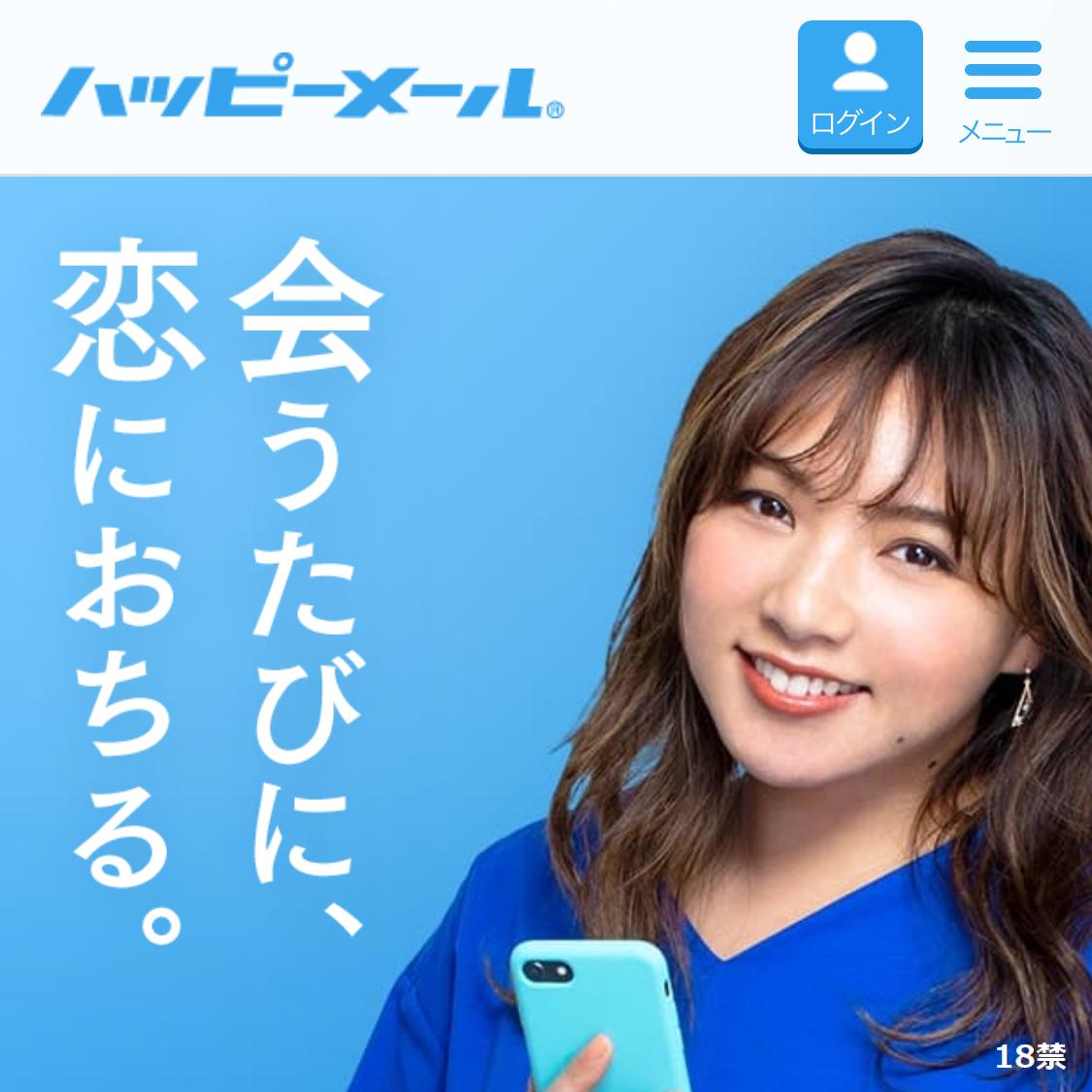 happymail公式サイト