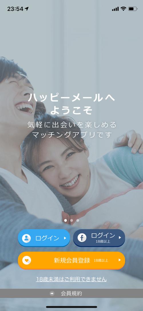 ハッピーメールアプリのログイン画面