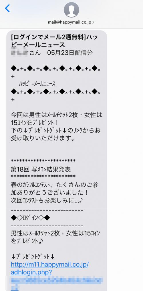 ハッピーメールのアドレスに届く通知メール