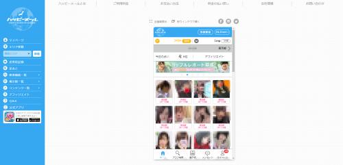 ハッピーメールPc画面