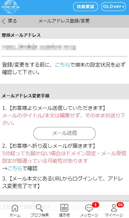 ハッピーメールのアドレス登録手順